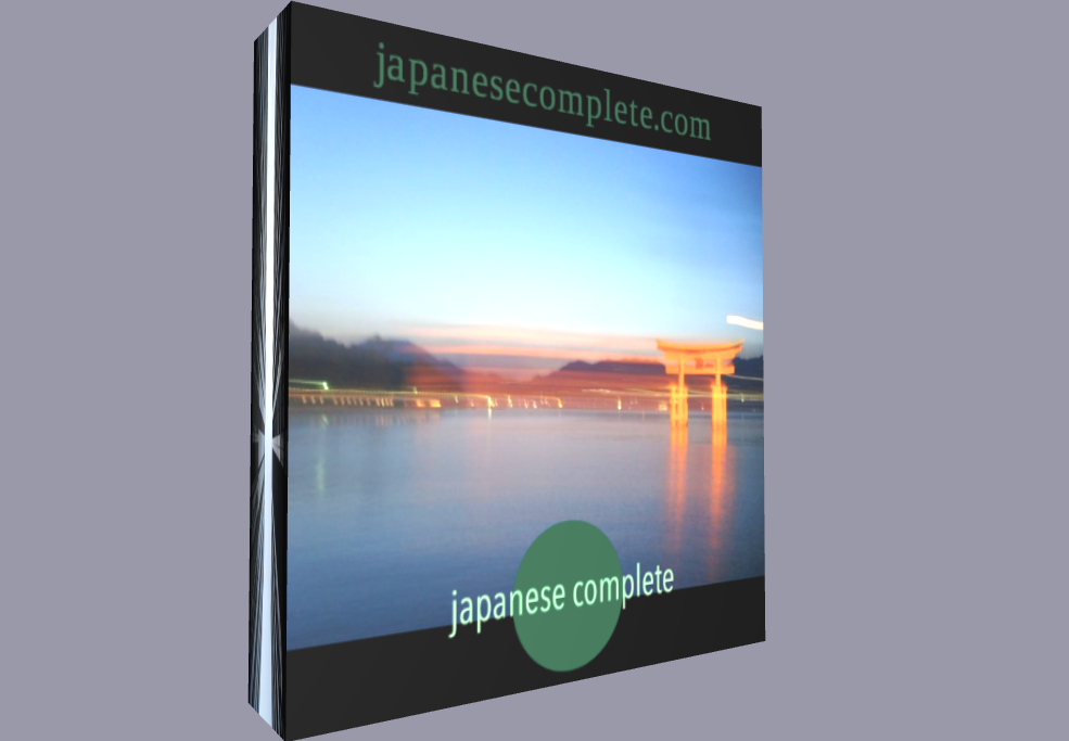 Japanese Complete Online Interactive Textbook and Curriculum